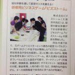 「企業実務」2月号に掲載いただきました