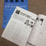 「人材教育」9月号に掲載していただきました