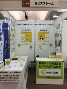 大阪勧業展2015に出展いたしました