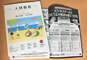 人材教育1月号に広告掲載